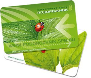 Podorozhnik Card Saint Petersburg